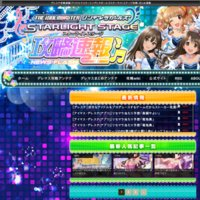 デレステ攻略速報