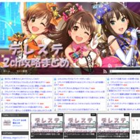 デレステ 2ch攻略まとめ